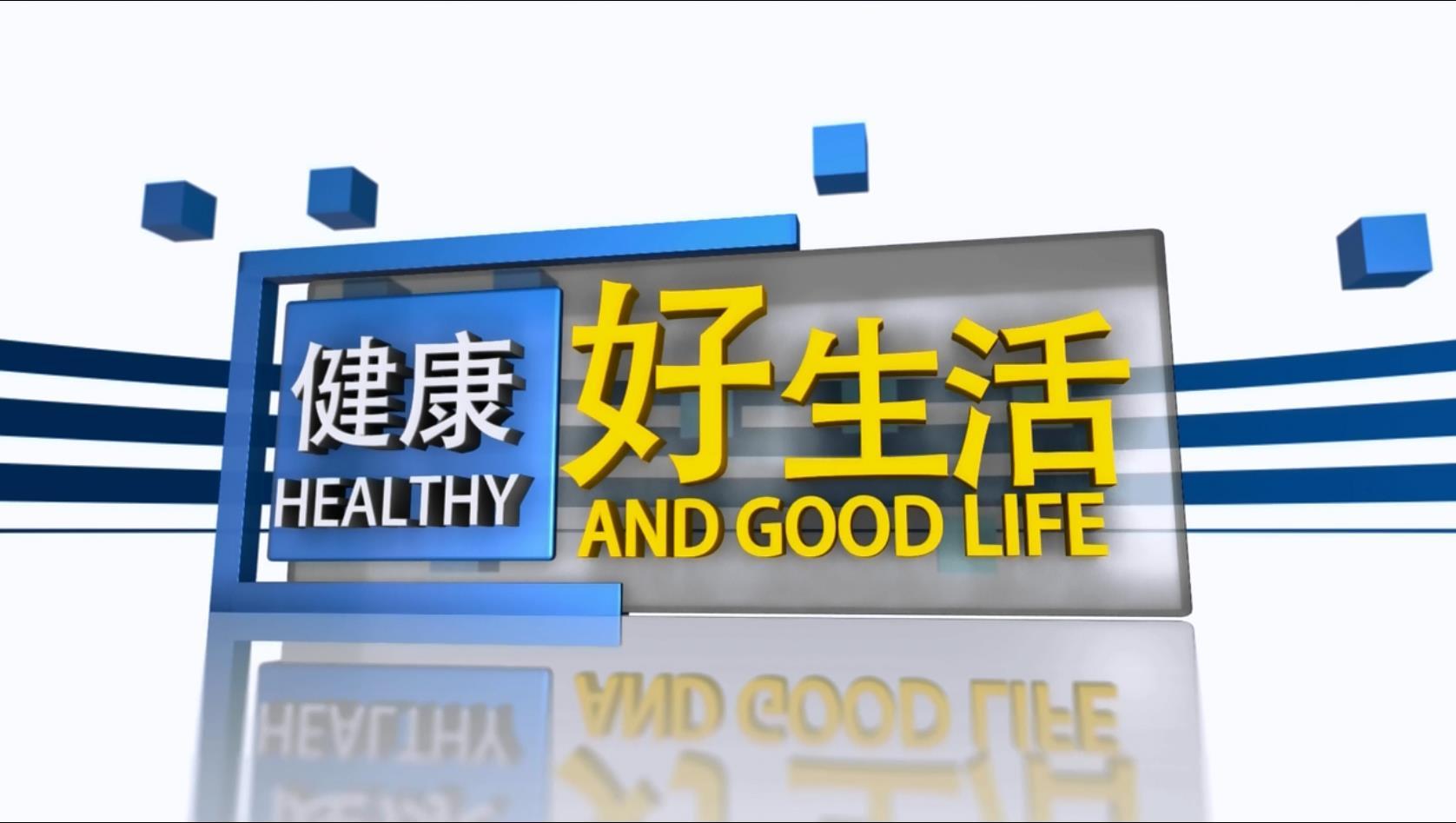 健康好生活